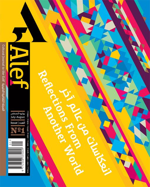 Alef cover